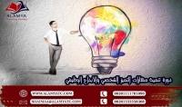 دورة تنمية مهارات التميز الشخصي والابداع