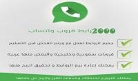 اسلمك 2000 رابط قروب واتساب سعودي وخليجي وعربي مختص بالتسويق