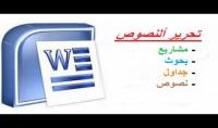 تحرير النصوص في برنامج ميكروسوفت ورد
