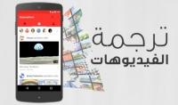 ترجمة فيديو باللغة التركية إلي العربية 5 دولار