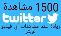 1500 مشاهدة على فيديو تويتر