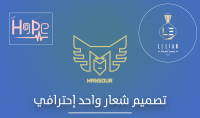تصميم شعار واحد بثلاثة نماذج مختلفة
