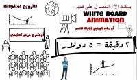 عمل فيديو إعلاني أو تعليمي بتقنية white board animation