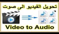 تحويل مقطع الفيديو الى مقطع صوتي