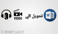 تحويل مقاطع الفيديو او الصوتية الي ملف وارد مكتوب و منسق احترافي