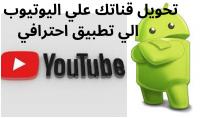 تحويل قناتك علي اليوتيوب الي تطبيق اندرويد احترافي