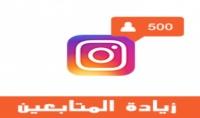احصل على ٥٠٠ متابع انستقرام حقيقي عربي مع ضمان عدم النقص