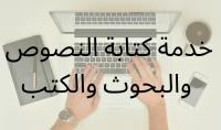 كتابة وتحرير النصوص والمقالات والبحوث والكتب بعدة لغات