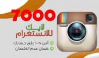 اضافة 7000 لايك و 10000 مشاهدة على انستغرام