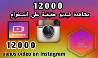 احصل على 12000 مشاهدة فيديو على instagram