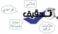 تدقيق لغوي  نحوي وإملائي  باللغة العربي لـ 3000 كلمة