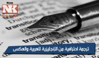 ترجمة ممتازة من الانجليزية الى العربية والعكس في كل المجالات