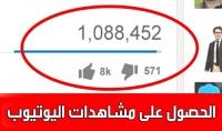 مليون مشاهده الفيديو الخاص بك على اليوتيوب