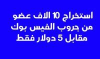 استخراج داتا جروب فيسبوك 10 الاف عضو مقابل 5$