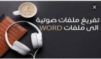 تفريغ صوتي للتسجيلات الصوتية  اللغة العربية فقط