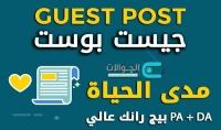 كتابة مقالة ترويجية Guest Post ونشرها على الجوالات aljawalat.com