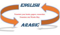 ترجمة كتب   مجلات   ابحاث من العربية الى الانجليزية والعكس