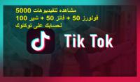 مشاهدات ومتابعين ولايكات لحسابك على تطبيق توكتوك tiktok