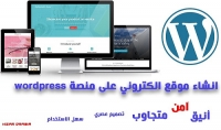 تصميم مواقع وصفحات ويب باستخدام منصة ووربريس