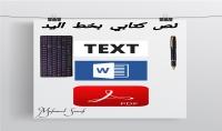 تحويل اي نص بخط اليد يحتوي علي 1750 كلمة الي كتابة