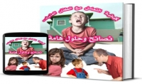 إرسال كتاب تربية الأطفال و نصائح في التعامل معهم