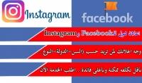 اعلان ممول للفيسبوك والانستجرام بأقل تكلفه واعلى فائدة