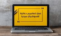 عمل تصاميم إعلانية للسوشيال ميديا  فيسبوك  تويتر  انستجرام
