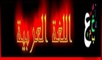 تعليم اللغة العربية والدارجة المغربية بالصورو الفديو كتابة والنطق