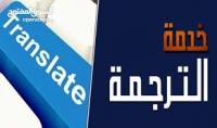 الترجمة للانجليزية و الفرنسية و العربية