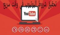 إضافة 100 ساعة مشاهدة لقناتك على ليوتيوب