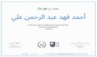 المساعدة في الحصول على شهادة جوجل في التسويق الرقمي معتمدة دوليا