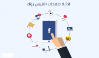 إدارة صفحة الفيس بوك بخبره تسويقية وتفاعلية مع التصميم المحترف