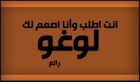 تصميم شعار لوغو باسمك لمشروعك لوغو يعبر عن فكرتك ..
