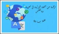 الترجمة من اللغة لعربية اللا اللغة التركية 450 كلمة مقابل 5$ فقط ..