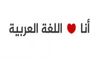 التدقيق اللغوي الاحترافي عالي الدقة للغة العربية