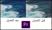 تعديل وإنتاج الفيديو يإحترافية