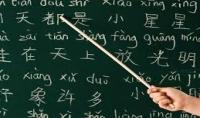 حل اي واجب باللغة الصينية