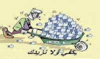 اعطءك 5000 جام على صفحتكو5000 كومونتير على صفحتك على الفايسبوك