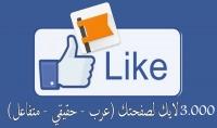 أجلب لصفحتك علي الفيسبوك 3.000 لايك حقيقي وعرب
