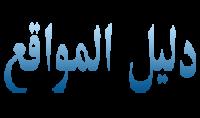 اشهار مدونتك او منتداك في الأدلة العربية
