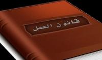 استشارات قانون العمل مصر وقانون التامينات الاجتماعية