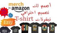 أصمم لك 5 تشيرت للبيع على ميرش باي امازون Merch by Amazon