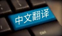 ترجمه احترافيه من الصينيه إلى العربيه والعكس صحيح ٢٥٠ رمز