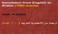 ترجمه من الانجليزيه للعربيه