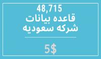 قاعدة بيانات 48 الف شركة سعودية