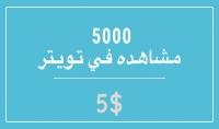 5000 مشاهده مقطع في تويتر
