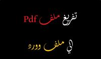 تفريغ محتوي ملف pdf الي ملف word يدويا وبدون أخطاء