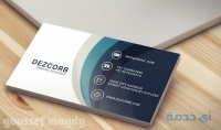 أصمم لك كارت عمل business card احترافي خاص ب شركة.مؤسسة.محال تجارية