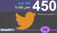 450 لايك في حسابك تويتر مقابل 5$
