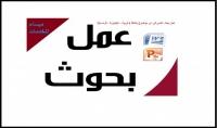 عمل بحث علمي في اي موضوع باللغة  عربية   إنجليزية   فرنسية